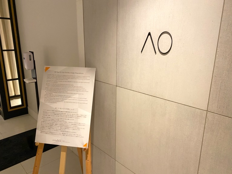 アンダーズ東京「AOスパ&クラブ」:エントランス