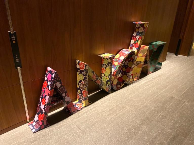 アンダーズ東京のホテル館内のオブジェ(ホテル名)