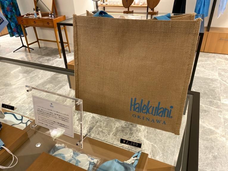 ハレクラニ沖縄「ギフトショップ」:エコバッグ