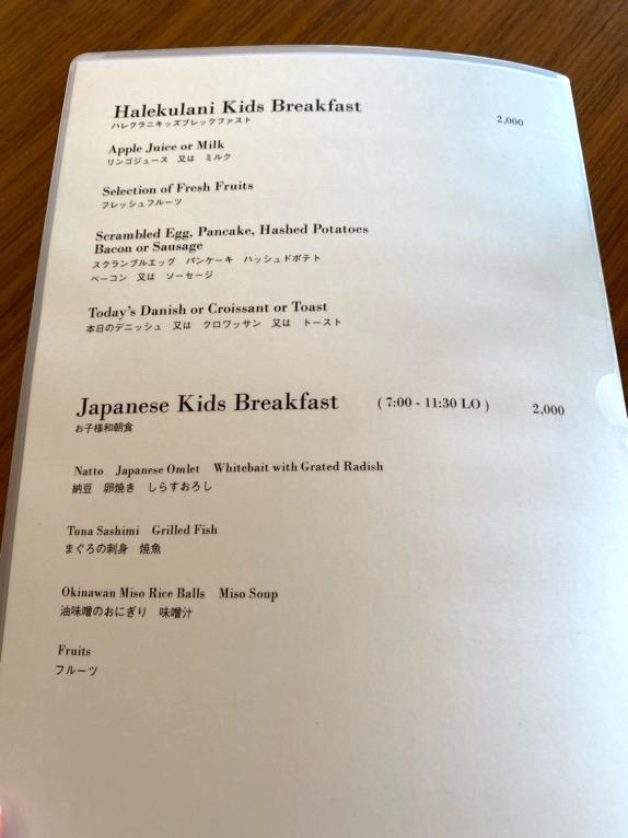 ハレクラニ沖縄「ハウスウィズアウトアキー」:朝食メニュー(キッズメニュー)