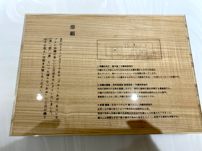 那覇空港ANAラウン:沖縄の工芸品(解説)
