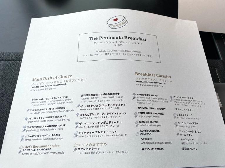 ザ・ペニンシュラ東京の朝食「Peter(ピーター)」:洋食メニュー