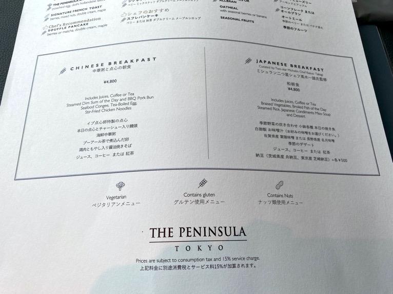 ザ・ペニンシュラ東京の朝食「Peter(ピーター)」:和食メニュー