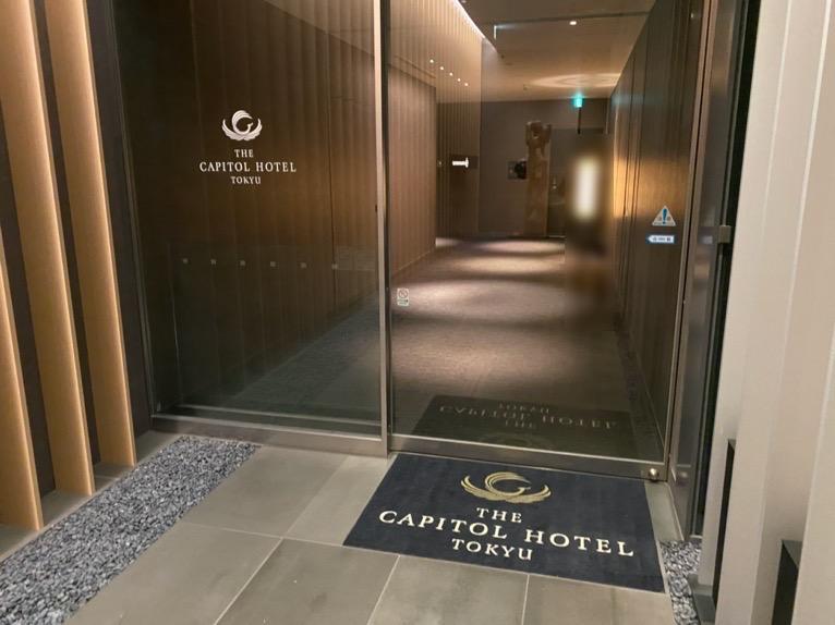 ザ・キャピトルホテル東急「外観」:エントランス
