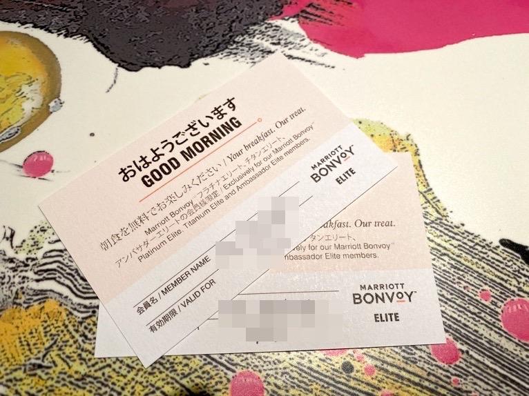 アロフト東京銀座の朝食券
