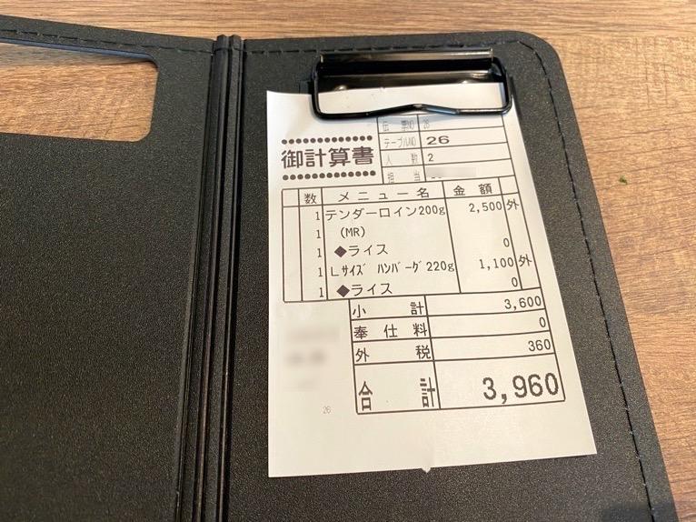 ステーキハウス88 那覇空港店「料理」:会計