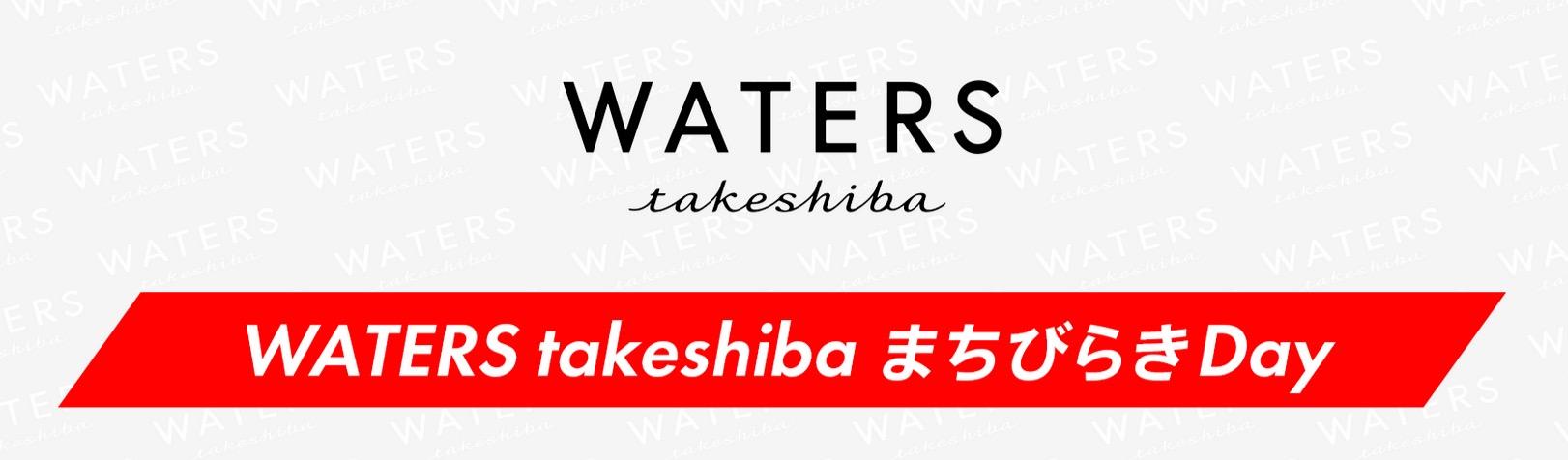 「ウォーターズ竹芝」の「WATERS takeshiba まちびらきDay」