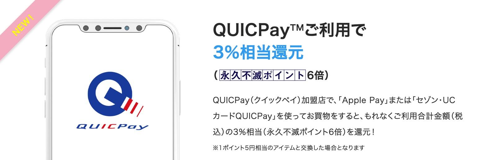 「QUICPay(クイックペイ)」の利用で3%のポイント還元