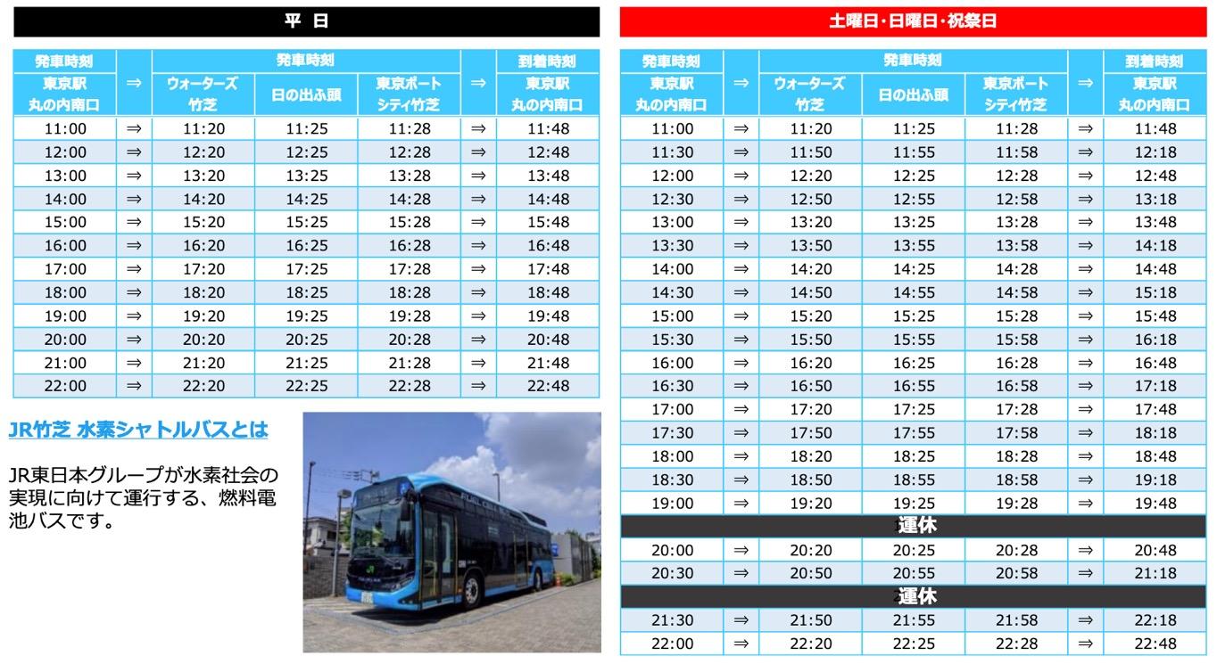 無料巡回バス(JR竹芝 水素シャトルバス)「時刻表」