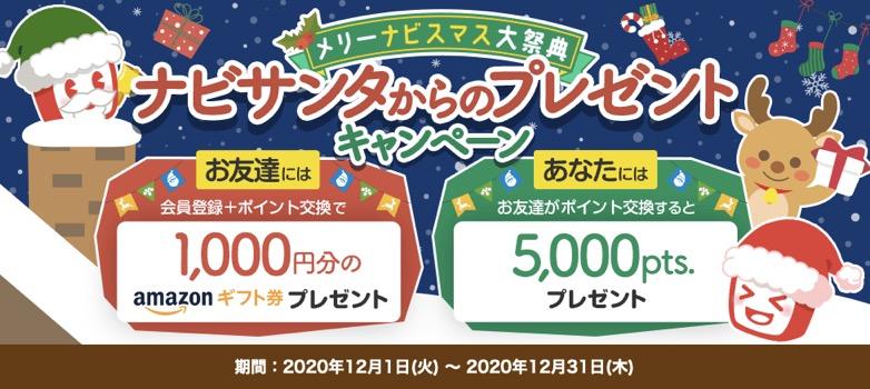 ECナビ 入会キャンペーン!紹介で最大1,350円相当の特典獲得の大チャンス!<12月最新>