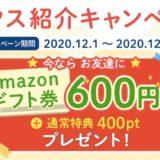 ハピタス入会キャンペーンで最大1,100円分の特典を獲得!<12月最新>