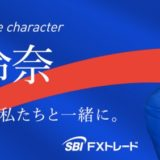 SBI FXトレードの口座開設キャンペーン!ポイントサイト経由で最大19,000円相当の特典を獲得!<ハピタス>