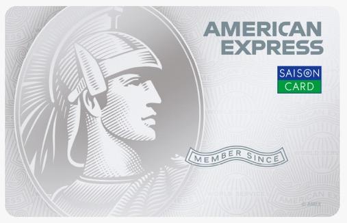セゾンパール・アメリカン・エキスプレス・カードの券面