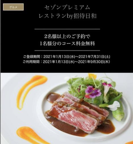 セゾンプレミアム「レストランby招待日和」