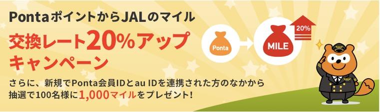 PontaポイントからJALマイルへ交換レート20%アップキャンペーン(2021年3月版)