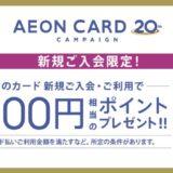 イオンカードの入会はポイントサイト経由がお得!最大14,000円相当の特典獲得!<モッピー>