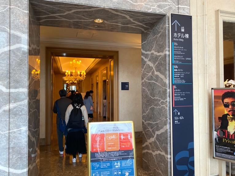 横浜ロイヤルパークホテル「ロビー」:宿泊棟エレベーター