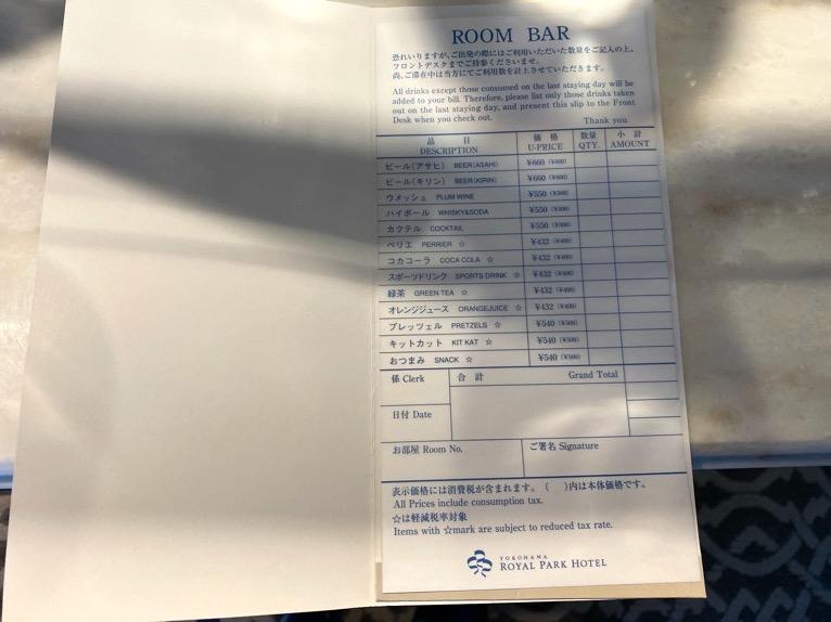 横浜ロイヤルパークホテル「客室」:ミニバー(伝票)