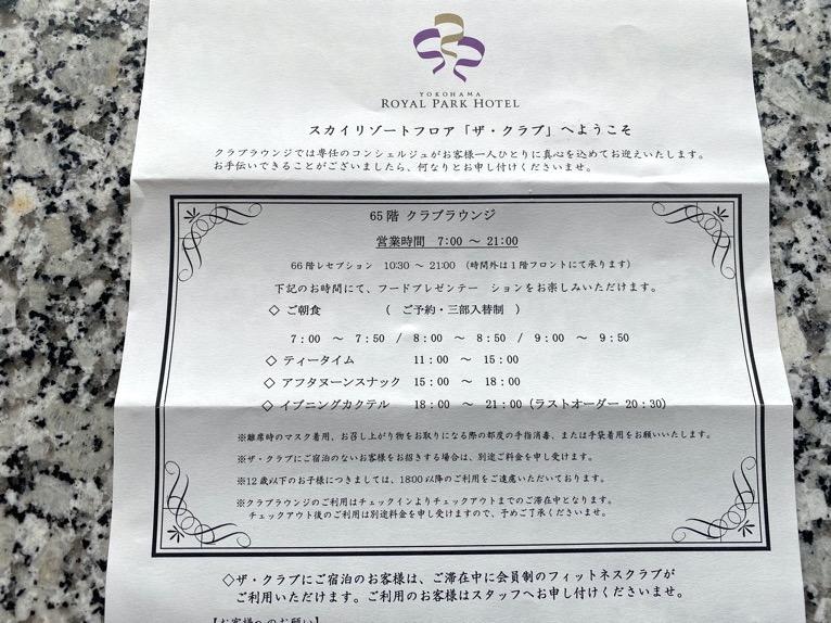 横浜ロイヤルパークホテルのクラブラウンジ:タイムスケジュール
