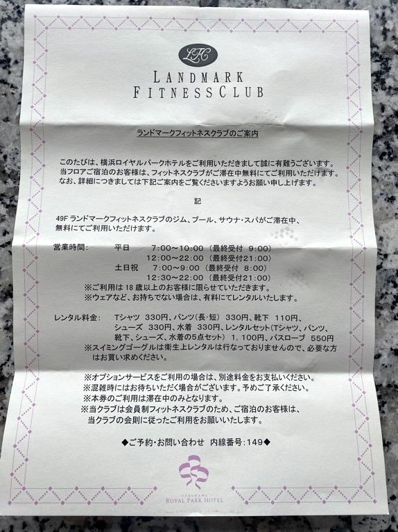 クラブフロア宿泊特典:フィットネスクラブの利用料無料