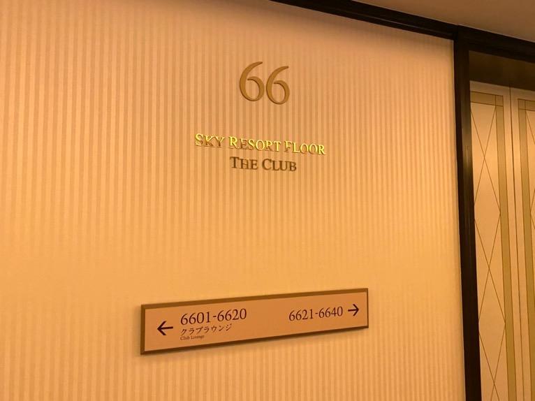 横浜ロイヤルパークホテル「チェックイン」:スカイリゾートフロア(66階)