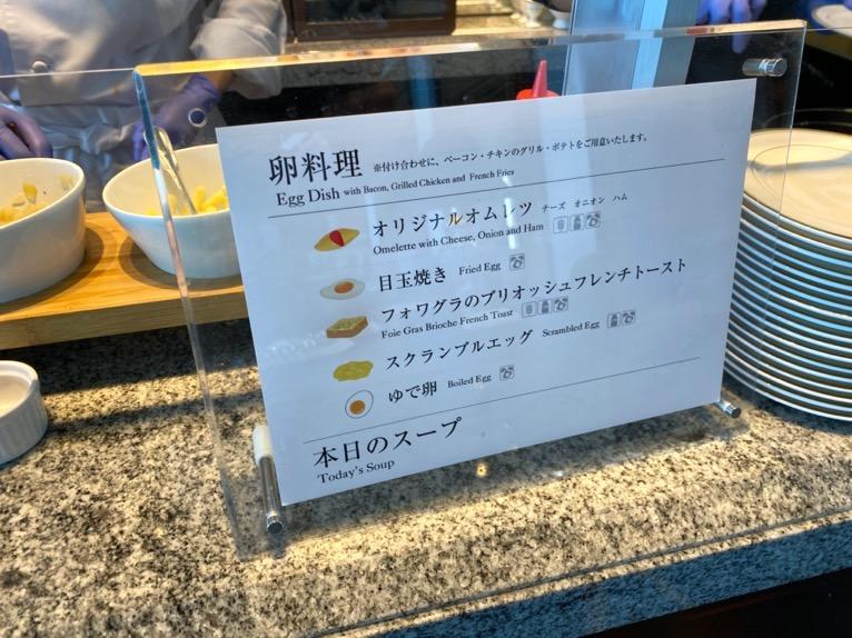 横浜ロイヤルパークホテルのクラブラウンジ「朝食」:エッグステーション2