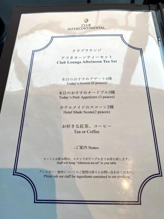 インターコンチネンタル横浜Pier8「クラブラウンジ」:アフタヌーンティー(フードメニュー)