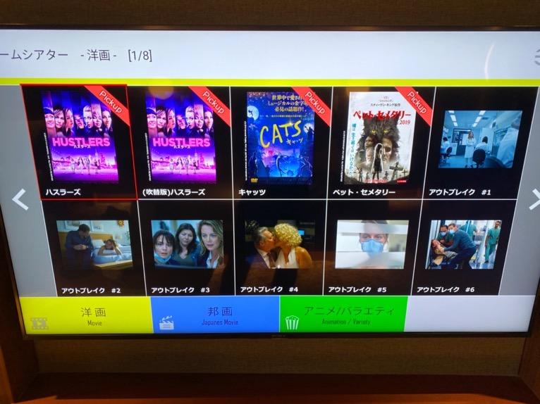 インターコンチネンタル横浜Pier8「客室」:TV(エンターテインメントプログラム)