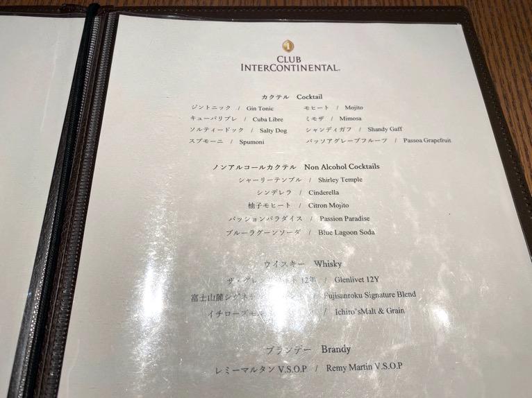 インターコンチネンタル横浜Pier8「クラブラウンジ」:カクテルタイム(ドリンクメニュー2)