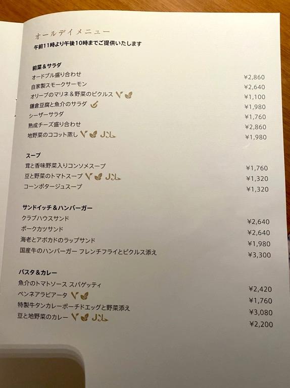 インターコンチネンタル横浜Pier8「ルームサービズ」:メニュー1