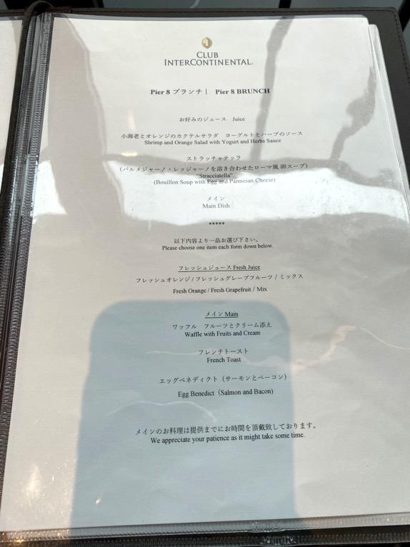 インターコンチネンタル横浜Pier8「ブランチ」:メニュー2