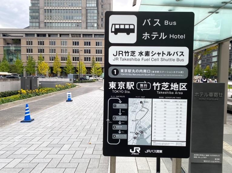 無料巡回バスを体験レポート:時刻表(東京駅南口)
