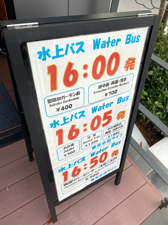 水上バス(定期運行線)を体験レポート:チケット売り場(ウォーターズ竹芝)