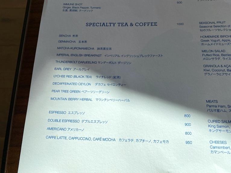 東京エディション虎ノ門「朝食」:メニュー(紅茶&コーヒー)