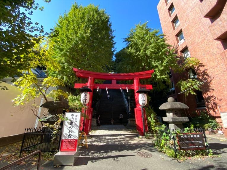 東京エディション虎ノ門「朝食後の散策」:愛宕神社(門前)