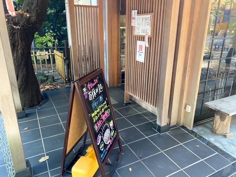 東京エディション虎ノ門「朝食後の散策」:愛宕神社(お休み処)