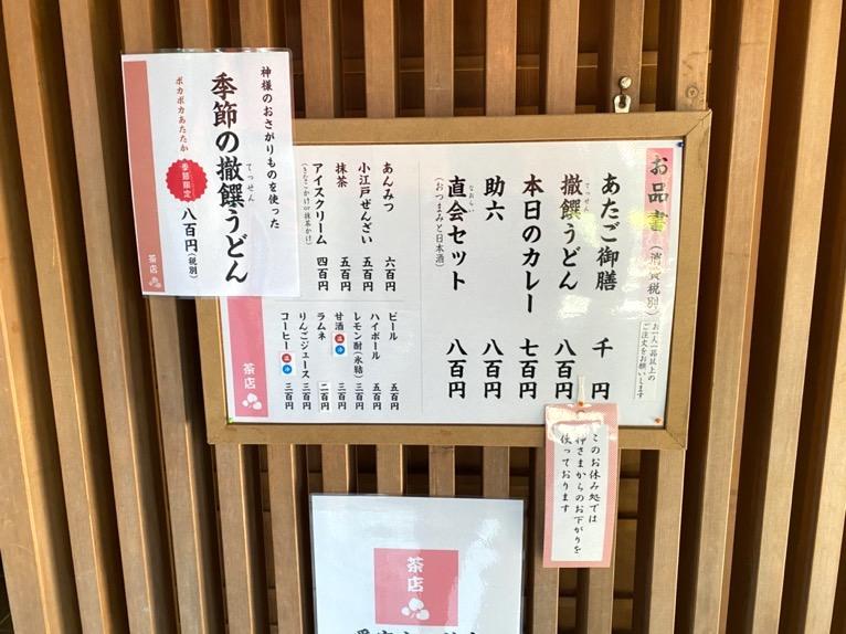 東京エディション虎ノ門「朝食後の散策」:愛宕神社(メニュー)
