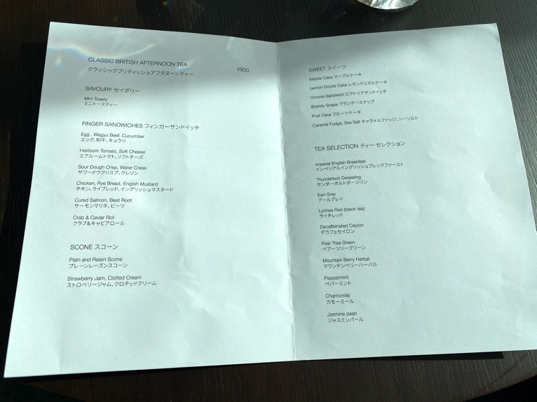 東京エディション虎ノ門「アフタヌーンティー」:メニュー