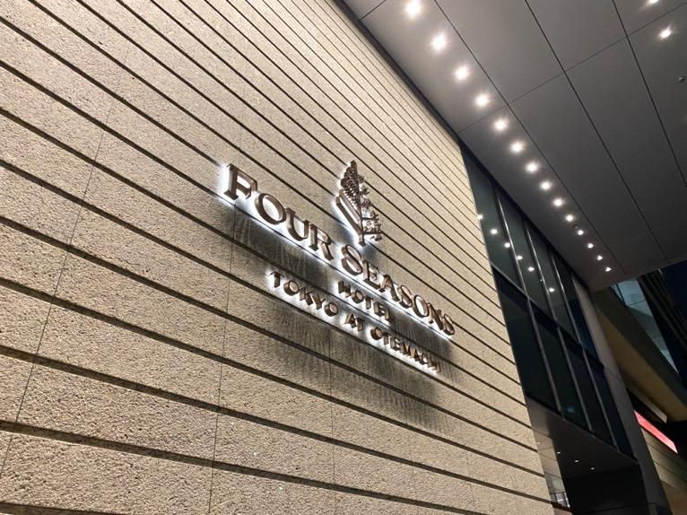 フォーシーズンズ東京大手町「外観」:ホテルエントランス1