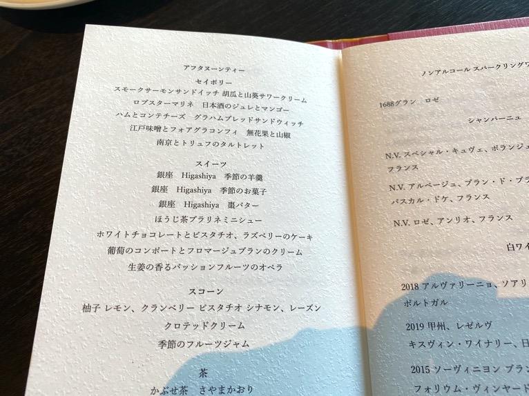 フォーシーズンズ東京大手町「アフタヌーンティー 」:メニュー2(フード)