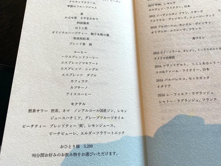 フォーシーズンズ東京大手町「アフタヌーンティー 」:メニュー3(ドリンク)