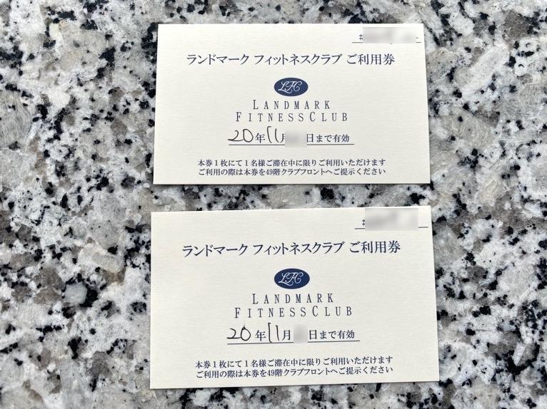 横浜ロイヤルパークホテル「フィットネスクラブ」:利用券