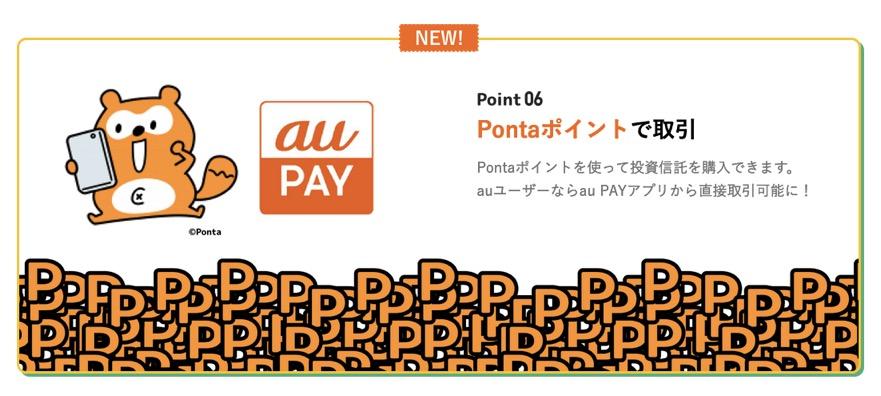 auの資産運用の特徴:Pontaで取引可能
