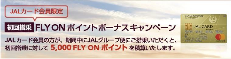JALカード会員限定 初回搭乗 FLY ON ポイントボーナスキャンペーン:概要