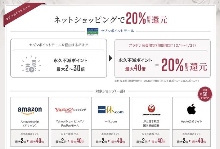 セゾンプラチナAMEXで20%ポイント還元:ネットショッピング概要