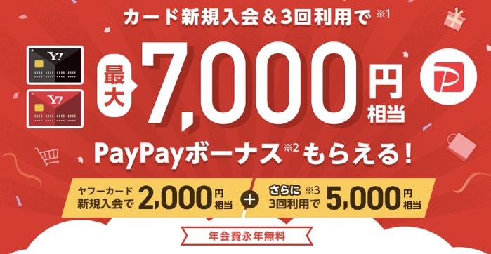 Yahoo!JAPANカードの入会キャンペーン:最大7,000円PayPayボーナスもらえる