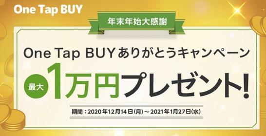 OneTapBuy(ワンタップバイ)の入会キャンペーン(概要)