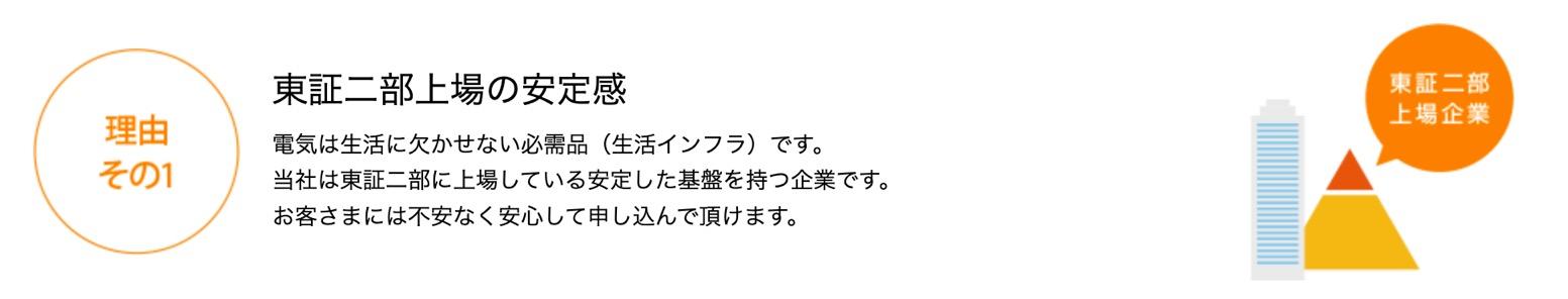 【リミックスでんき】の特徴1:東証2部上場の安定感
