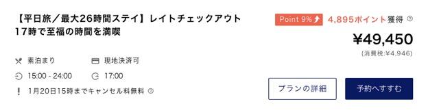 「Relux(リラックス)」のクーポン利用例(アンダーズ東京)