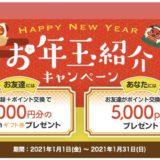 ECナビ 入会キャンペーン!紹介で最大1,350円相当の特典獲得の大チャンス!<1月最新>